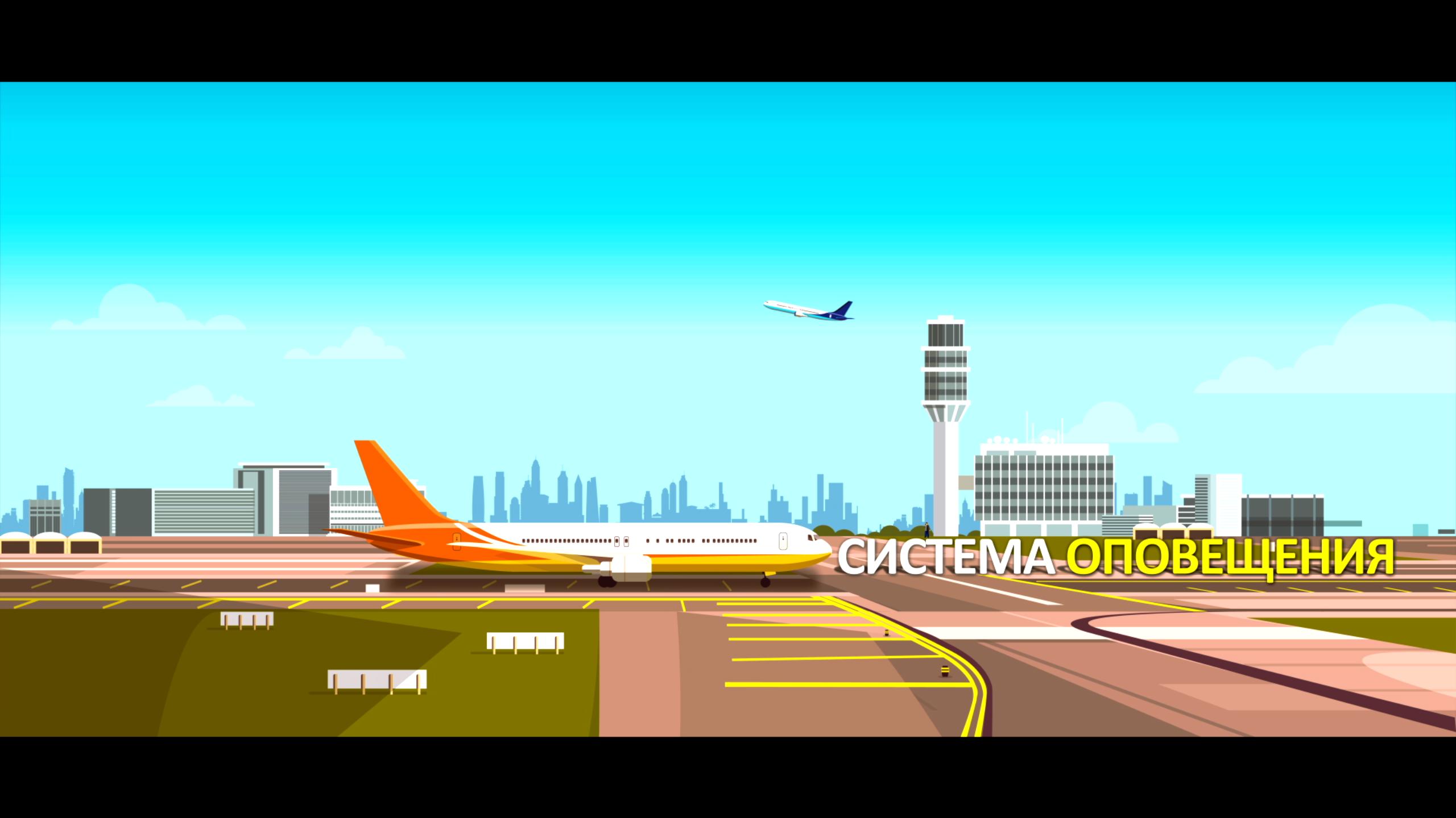 Система массового оповещения аэропортов