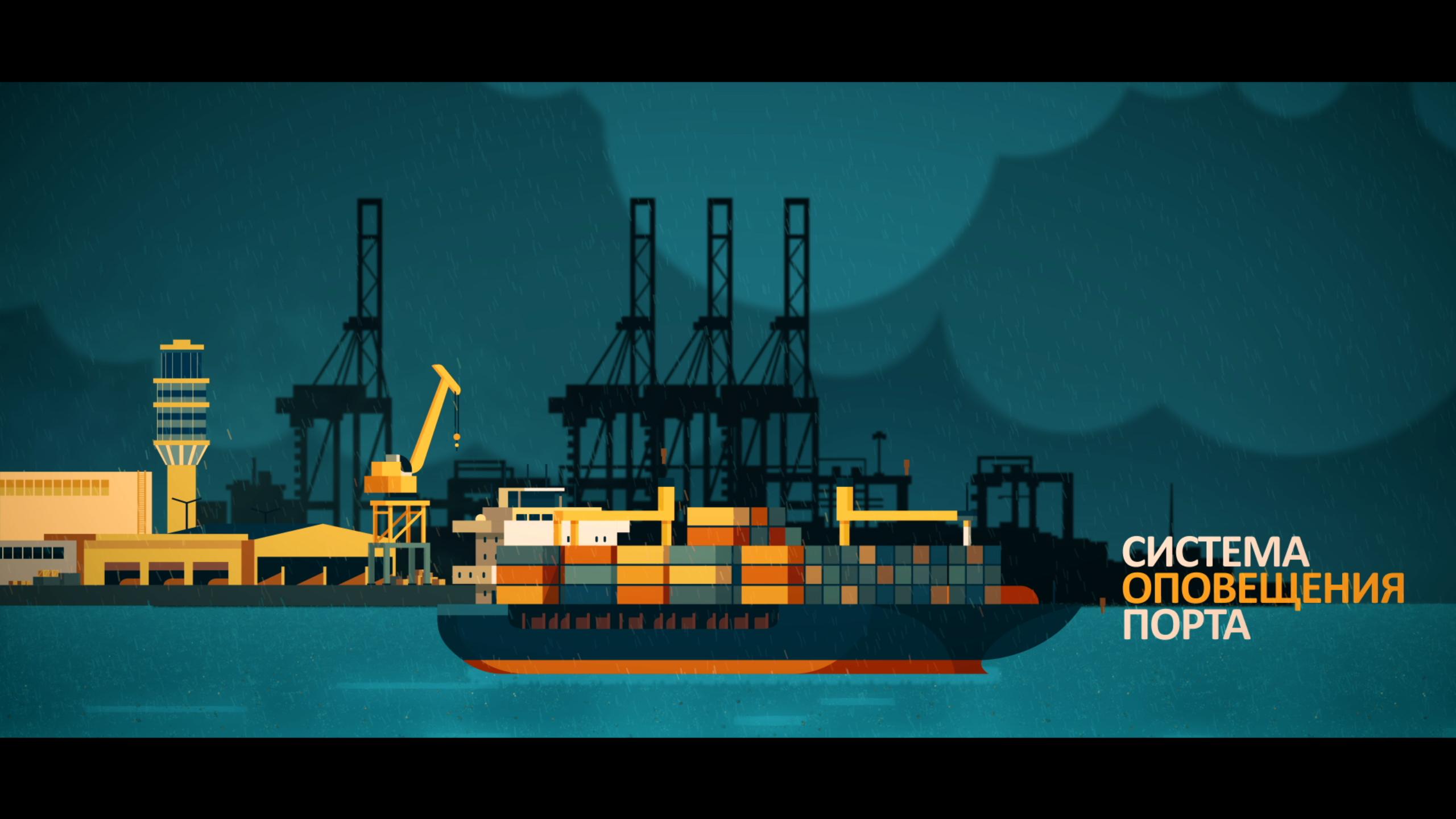 Система массового оповещения портов